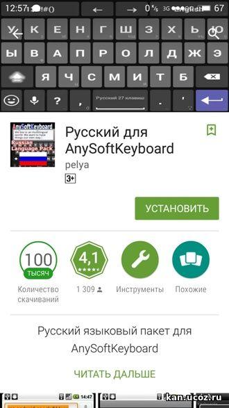Языковой Пакет Для Клавиатуры Андроид